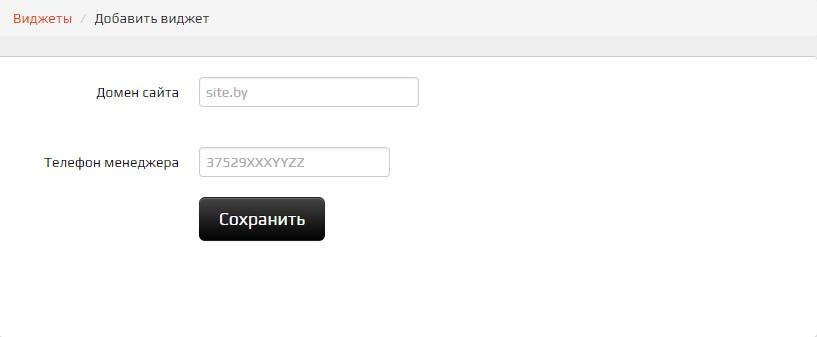 Добавить виджет обратного звонка на сайт