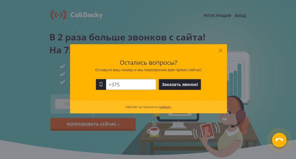 Форма обратного звонка для сайта Callbacky
