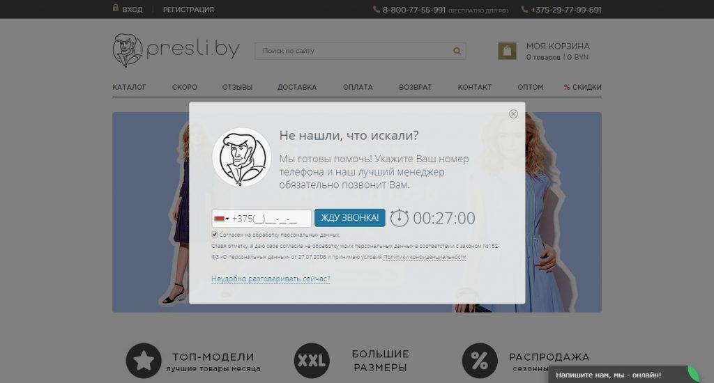 Форма захвата посетителя на сайте