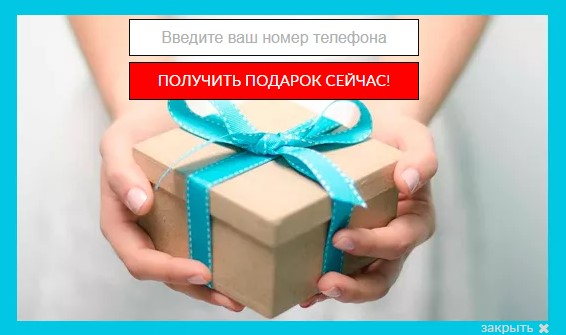 Подарок за звонок в интернет-магазине