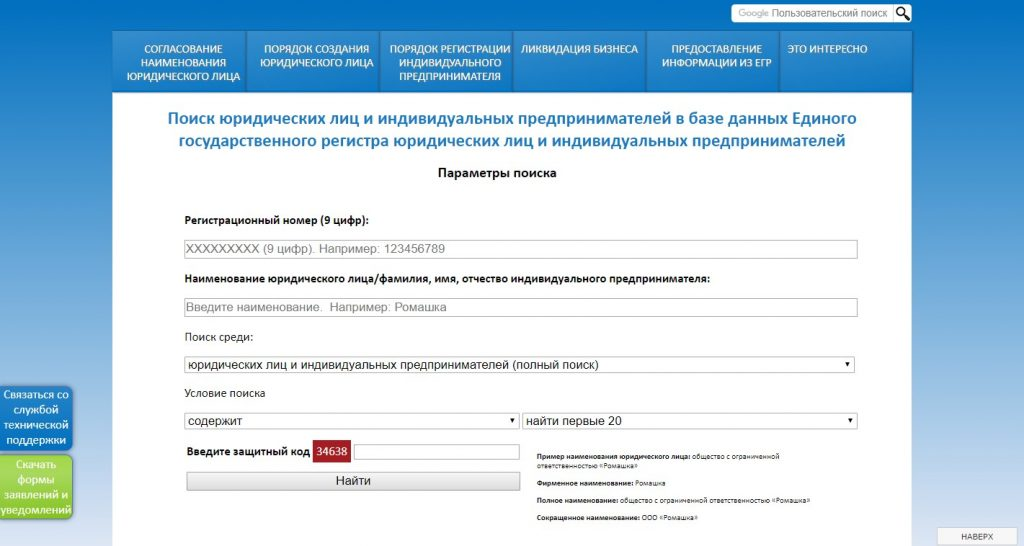 Проверка контрагента Беларусь