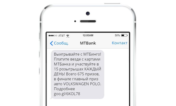 Розыгрыши и конкурсы по смс для клиентов