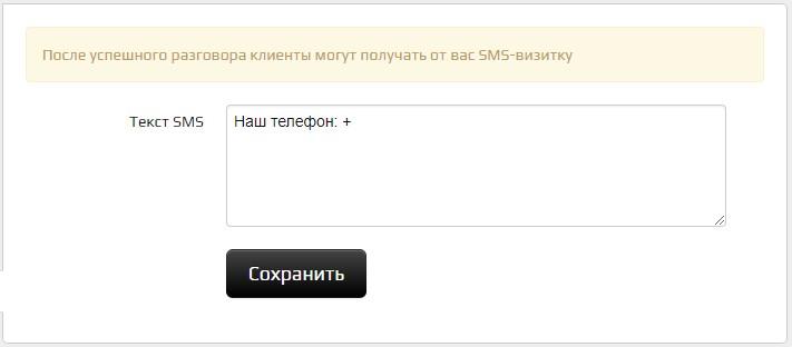 Настройка SMS-визитки