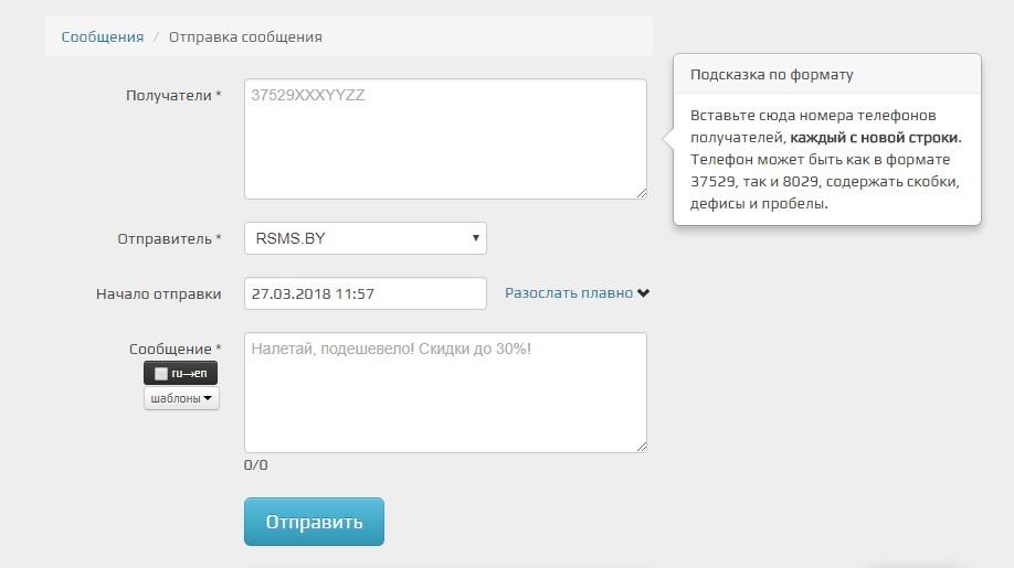 Создание сообщений в сервисе RocketSMS