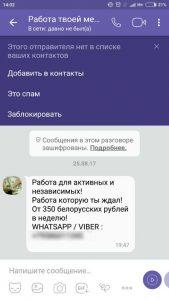 Спам-рассылка в Вайбер