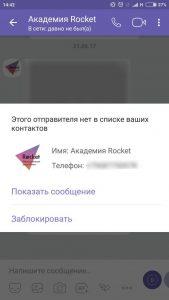 Спам-рассылка Viber