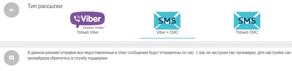 Типы рассылки в Viber