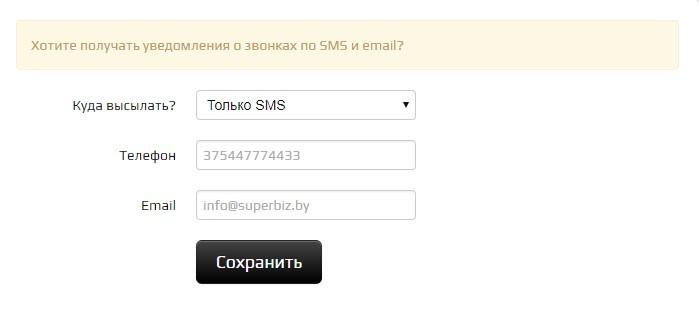 Уведомления о звонках по SMS и Email