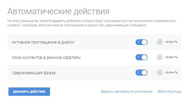 Автоматические действия в JivoSite
