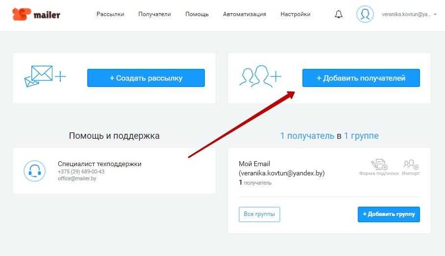 База для email-рассылки в Mailer