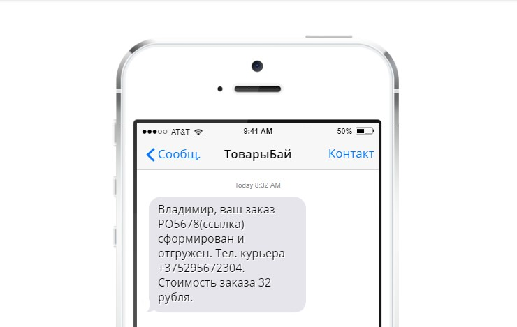 Эффективная SMS-рассылка для бизнеса