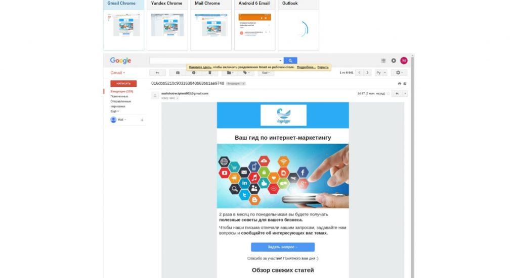 Как выглядит email-письмо в почтовых клиентах