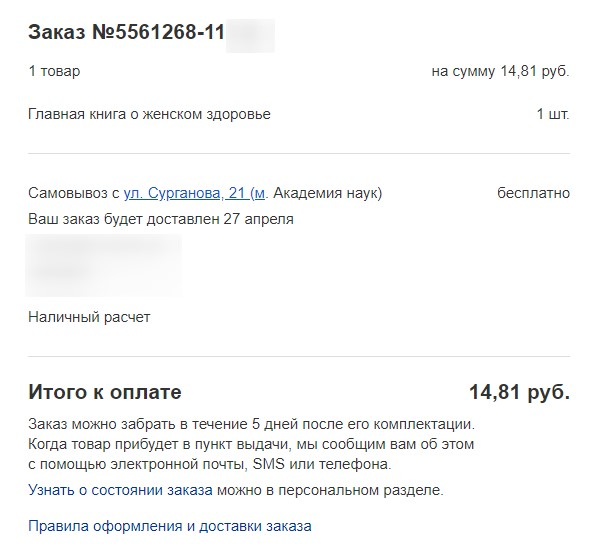 Email-рассылка с информацией о заказе