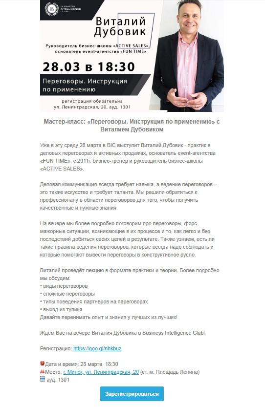 Информация о мастер-классе Достижения компании в email-рассылке