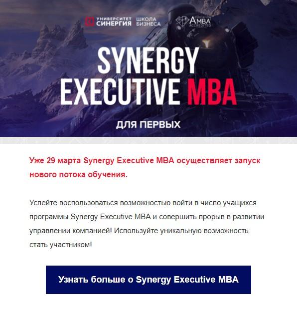 Приглашение на обучение в email-рассылке