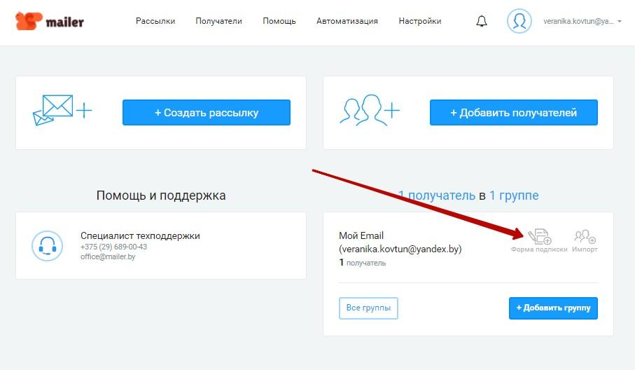 Форма подписки на email-рассылку в Mailer