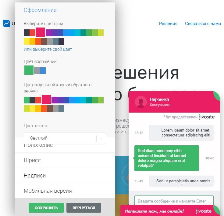 Настройка дизайна онлайн-чата JivoSite