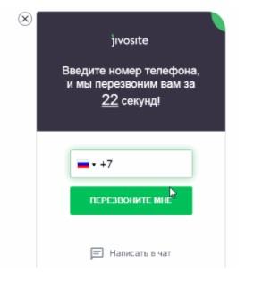 Функция обратного звонка в JivoSite