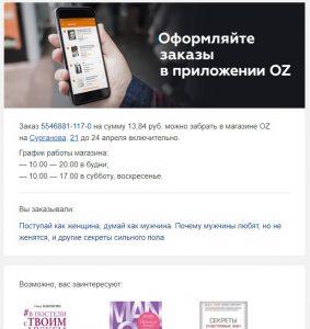 Пример использовать email-рассылки с SMS
