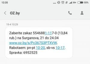 Пример использовать SMS-рассылки с email