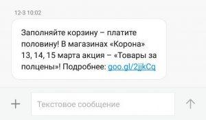 Пример использования SMS-рассылки с Viber