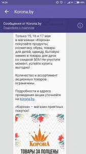 Пример использования Viber-рассылки с SMS