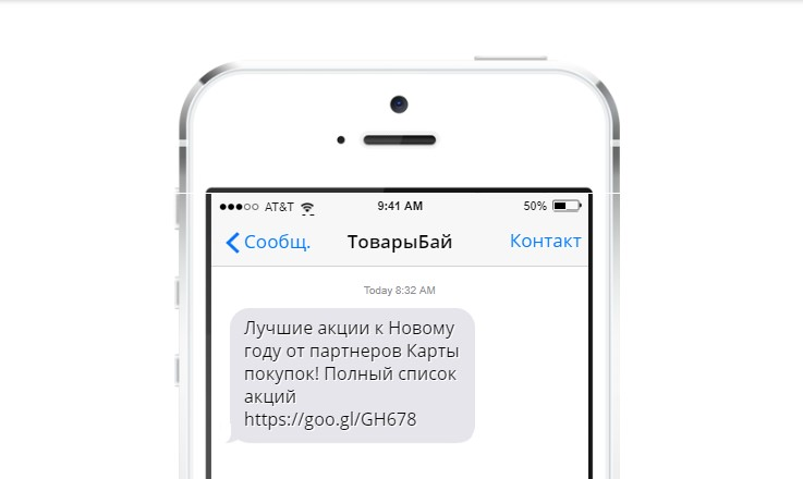 Пример SMS-рассылки для бизнеса