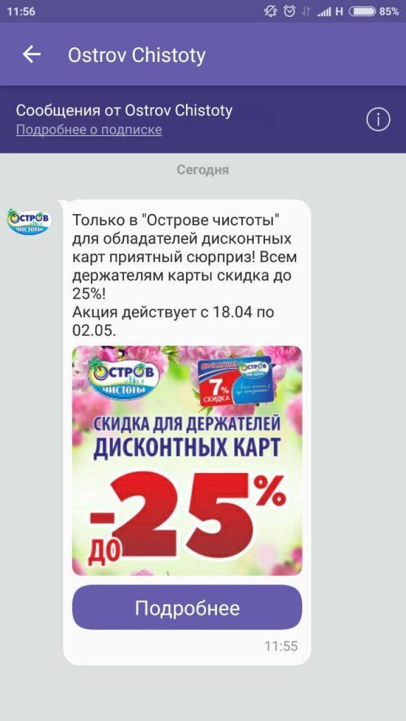 Стимулирование интереса в SMS и Viber-рассылке