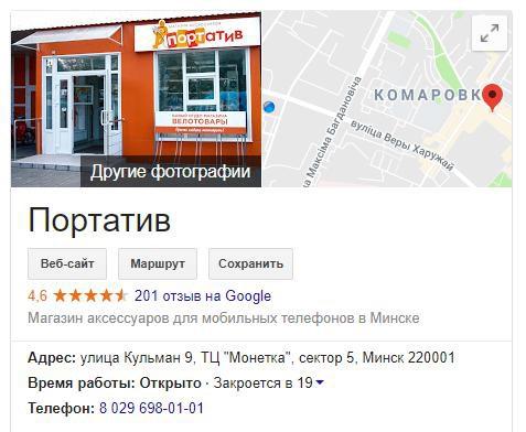 Профиль компании в Google Мой Бизнес