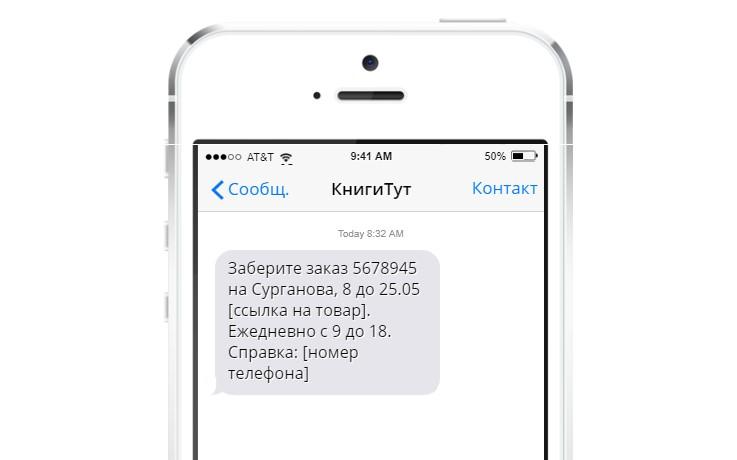 Проверка статуса заказа SMS-рассылка