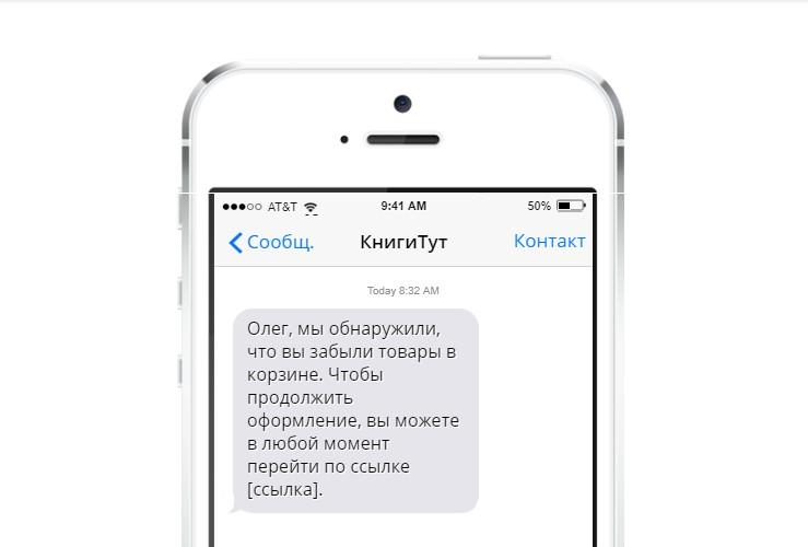 Напоминания о незавершенных заказах по SMS