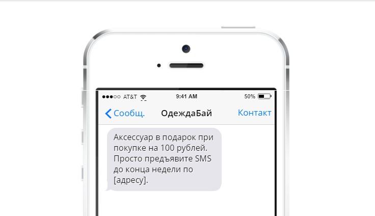Специальные предложения и купоны в SMS-рассылке