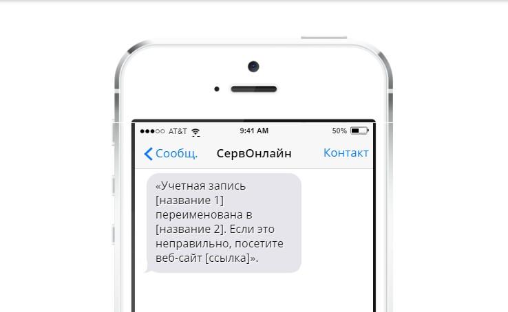 Обновления учетной записи SMS-рассылка