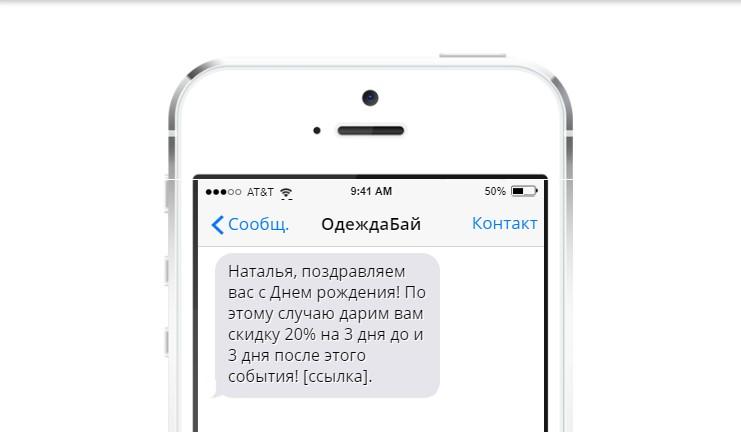 Повышение лояльности по SMS-рассылке