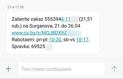 SMS-рассылка с информацией о заказе