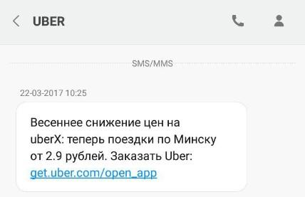 SMS-рассылка по поводу распродажи