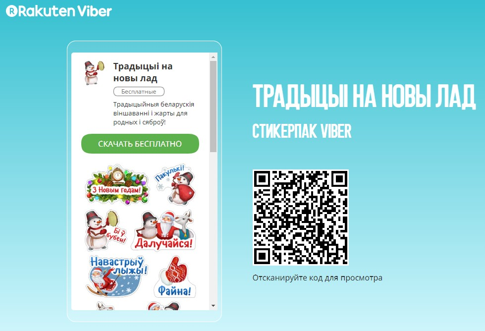 Спонсирование стикерпака в Viber