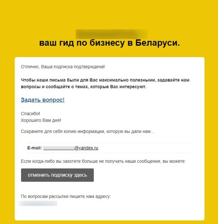 Первое письмо email-рассылки