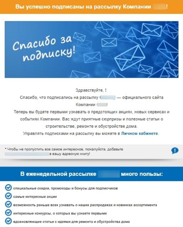 Первое письмо-обзор будущей email-рассылки