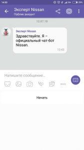 автоматические сообщения от чат-бота в Viber