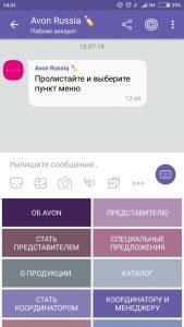 Кнопки чат-бота в Viber