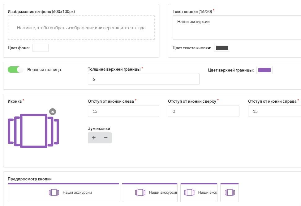 Настройка внешнего вида кнопок в Viber