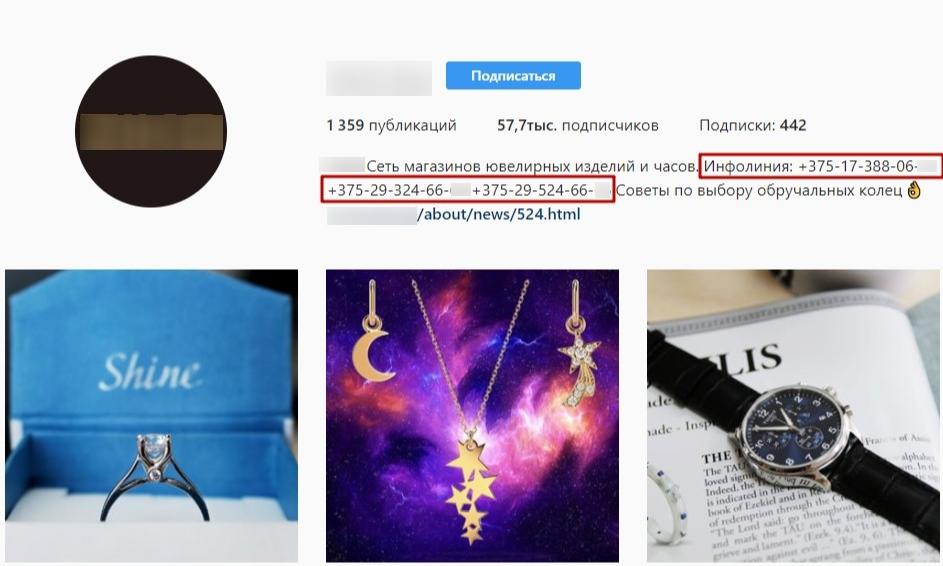 Номер телефона компании в Instagram