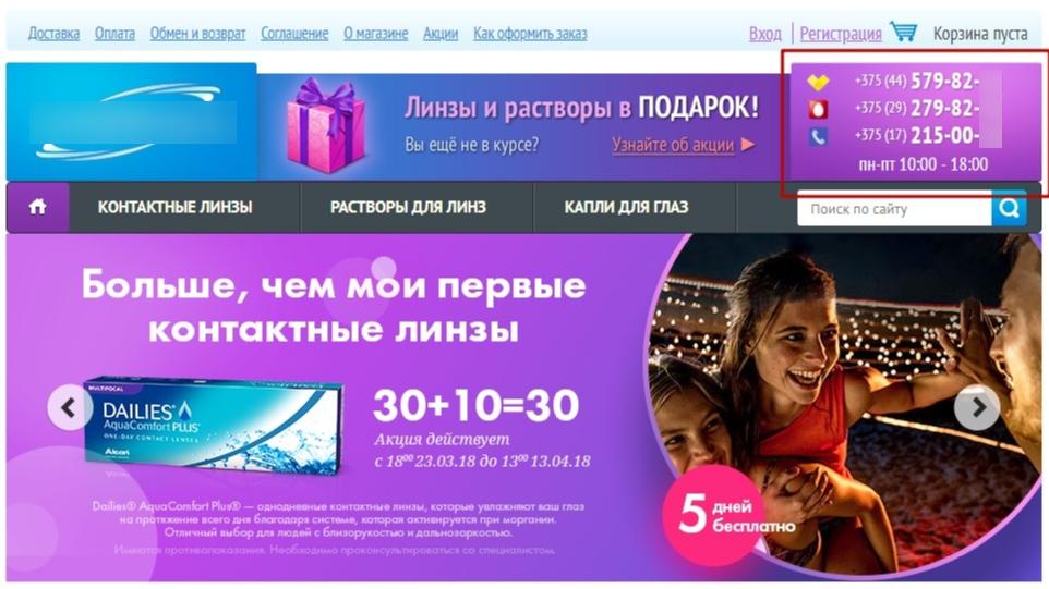 Номер телефона в шапке сайта