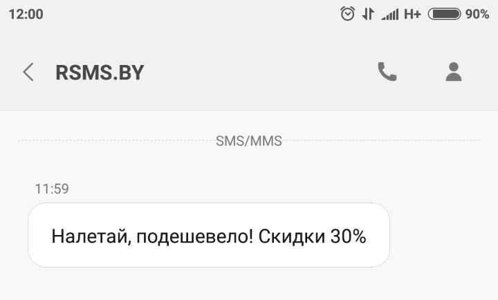 SMS-рассылка в Беларуси
