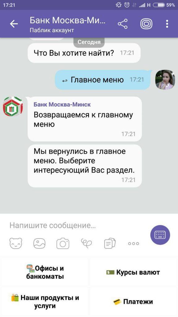 чат-бот банка Москва-Минск в Viber