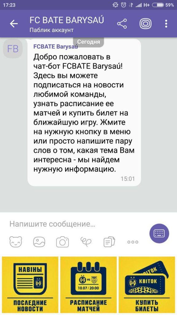 чат-бот ФК БАТЭ-Борисов в Viber