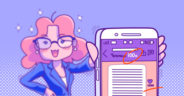 Как продвинуть Паблик аккаунт в Viber