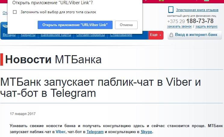 распространение ссылки на чат-бот в Viber