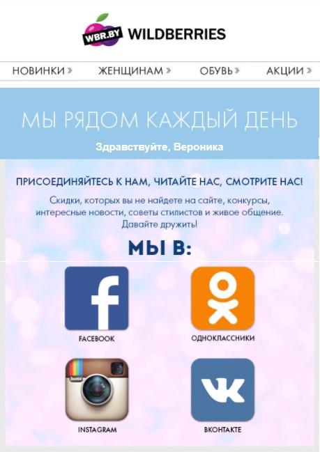 Призыв к действию для социальных сетей